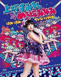 病み・病みヤングパラダイス in 東京(Blu-ray Disc)