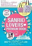 サンリオピューロランド公式ガイドブック SANRIO LOVERS PREMIUM BOOK (Gakken Mook)