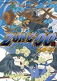 ZONE-00(9) (あすかコミックスDX)