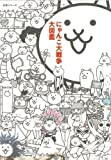 にゃんこ大戦争大図鑑 (生活シリーズ)