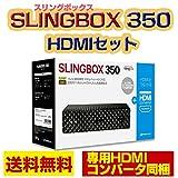 【2年保証付き】Slingbox 350 スリングボックス 350 HDMIセット SMSBX1H121 【国内正規品】 【日本語サポート対応】