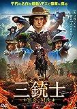 三銃士 ~宿命の対決~ [DVD]
