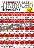 神保町公式ガイド Vol.5 (メディアパルムック)