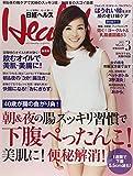 日経ヘルス 2015年 03 月号