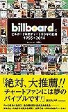 ビルボード年間チャート60年の記録 1955[>]2014