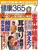健康365 (ケンコウ サン ロク ゴ) 2007年 07月号 [雑誌]
