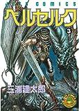ベルセルク 3 (ジェッツコミックス)