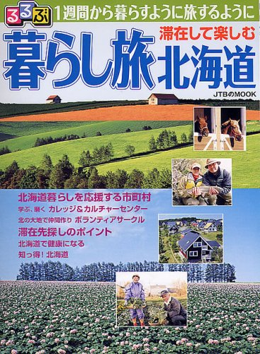るるぶ暮らし旅北海道―1週間から暮らすように旅するように滞在して楽しむ (JTBのMOOK)