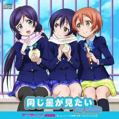 ラブライブ!2nd season Blue-ray ソフマップ 全巻購入特典 「同じ星が見たい」lily white