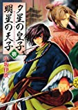 夕星の皇子、明星の天子 1 (MFコミックス) (MFコミックス フラッパーシリーズ)