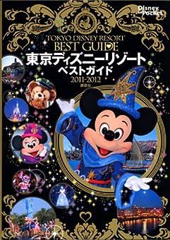 東京ディズニーリゾートベストガイド 2011-2012 (Disney in Pocket)