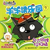 img - for Trash Can of Big Big Wolf Brand-Goat Garden for Happy Reading (Chinese Edition) book / textbook / text book