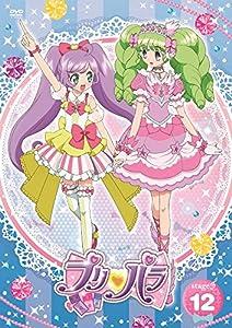 プリパラ Stage.12【DVDオリジナルプロモマイチケ付】