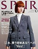 SPUR(シュプール) 2016年 10 月号 [雑誌]