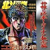 北斗の拳 コミックスメモ ◆11巻「神拳vs琉拳!!カイオウ執念」篇