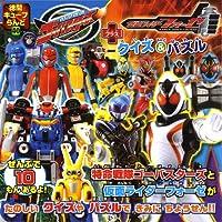 特命戦隊ゴーバスターズ+仮面ライダーフォーゼクイズ&パズル (徳間キューブらんど 40)