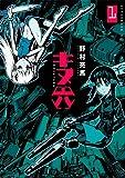 キヌ六(1) (アフタヌーンKC)