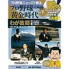 プロ野球黄金時代 vol.7 (分冊百科シリーズ)