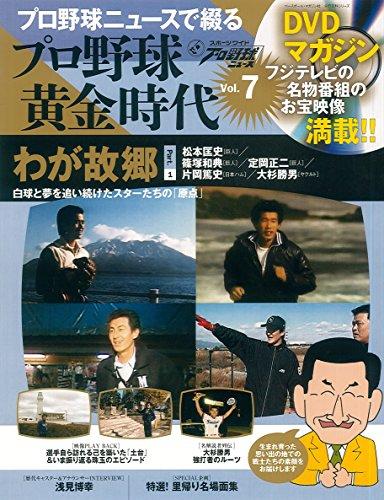 プロ野球黄金時代 vol.7 (ベースボール・マガジン社分冊百科シリーズ)