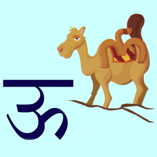 Amazon.com: Hindi Vowels Flashcards: Appstore for Android