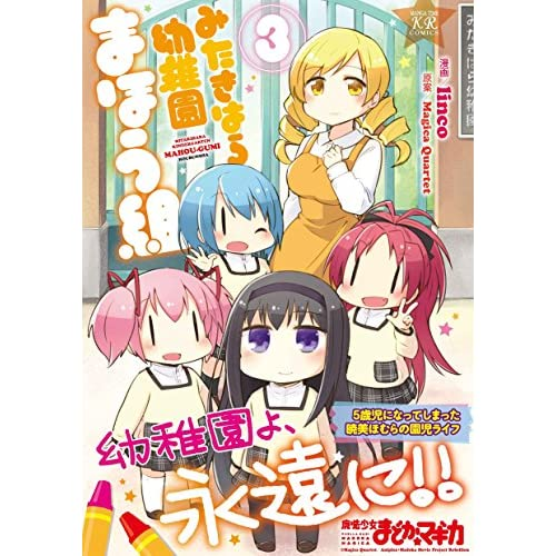 みたきはら幼稚園まほう組 (3) (まんがタイムKRコミックス)