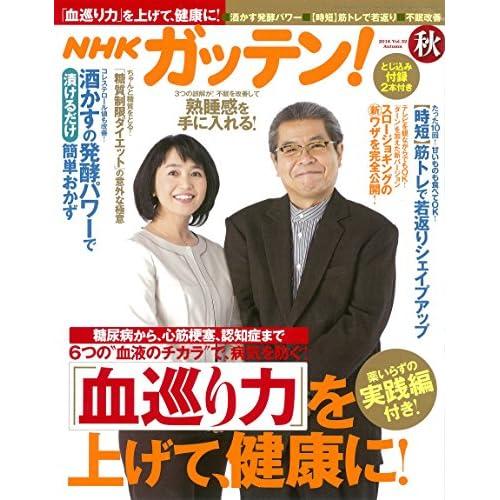 NHKガッテン! 2016年 秋号