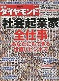 週刊 ダイヤモンド 2009年 4/11号 [雑誌]