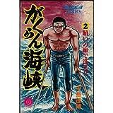 がくらん海峡 (2) (プレイボーイコミックス)