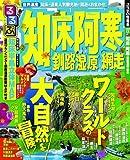 るるぶ知床 阿寒 釧路湿原 網走 (るるぶ情報版 北海道 6)