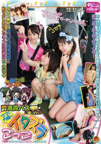 [早乙女らぶ このは 大島みなみ] Jr.AV女優3人組!!通勤通学満員バスに潜り込んでママには内緒のイタズラごっこ
