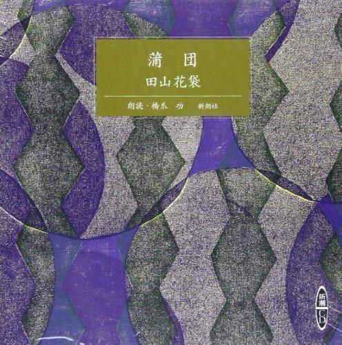 Futon [Mass Market CD] (2001) ISBN: 4108300599 [Japanese Import] PDF
