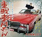 CONNECT「重戦車MEN(豪華盤)(DVD付)」