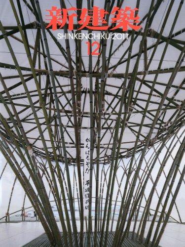 新建築 2011年 12月号 [雑誌]