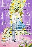 ブリジット・ジョーンズの日記  恋に仕事に子育てにてんやわんやの12か月 (下) (角川文庫)