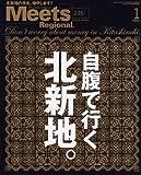 Meets Regional (ミーツ リージョナル) 2008年 01月号 [雑誌]