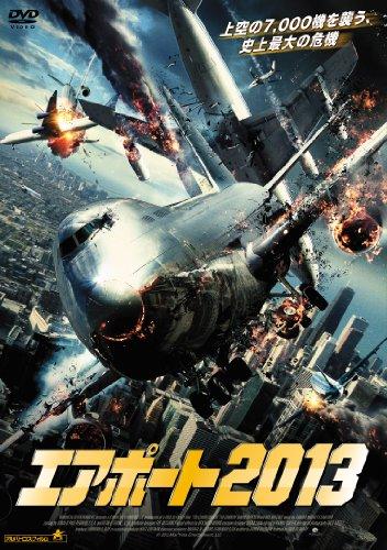 エアポート2013 [DVD]