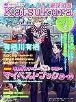 かつくら vol.17 2016冬