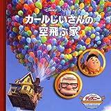 カールじいさんの空飛ぶ家 (ディズニー・ゴールデン・コレクション 50)