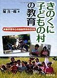 きのくに子どもの村の教育―体験学習中心の自由学校の20年