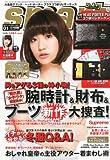 smart (スマート) 2012年 01月号 [雑誌]