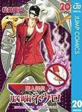 魔人探偵脳噛ネウロ モノクロ版 20 (ジャンプコミックスDIGITAL)