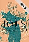 レビウス(1)【期間限定 無料お試し版】 (IKKI COMIX)