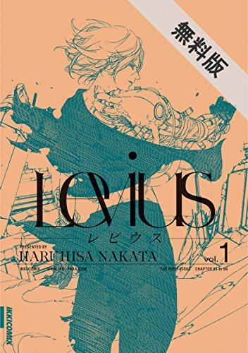 レビウス(1)
