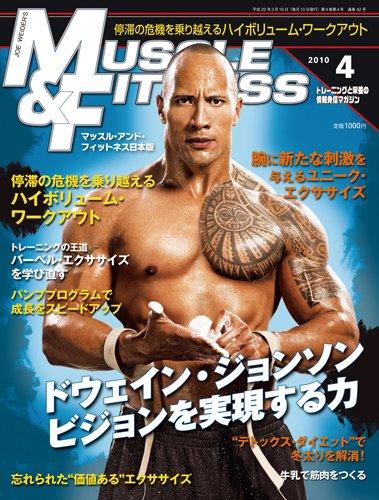 『マッスル・アンド・フィットネス日本版』2010年4月号