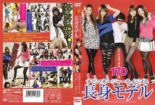 チビマネージャーをイジメる長身モデル 【SNFDM-213】 [DVD]