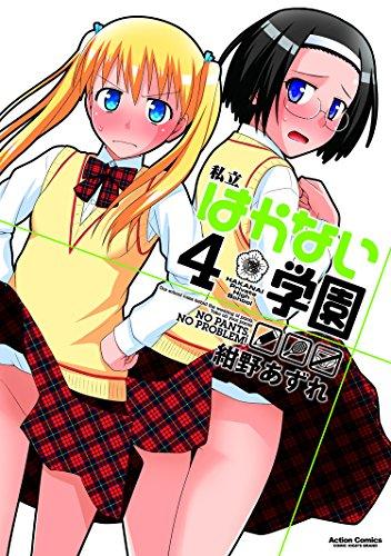 私立はかない学園(4) (アクションコミックス(コミックハイ!))