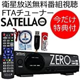 衛星放送FTAチューナーサテラ0(ゼロ)SATELLA ZERO