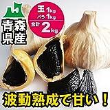 毎日たった一片で目覚めバツグンという声が多数!青森県産波動黒にんにく玉1kgバラ1kg合計2kgセット 黒ニンニク 葫 大蒜