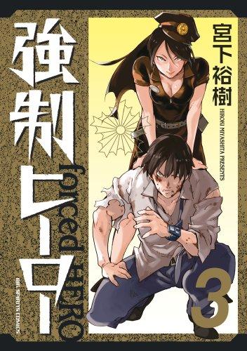 強制ヒーロー 3 (ビッグ コミックス)