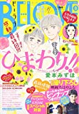 BE-LOVE(ビーラブ) 2016年 4/15 号 [雑誌]